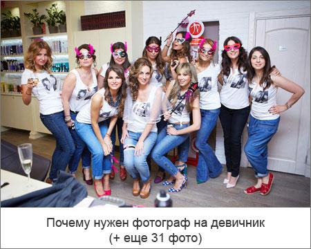Фотки с девичников ню